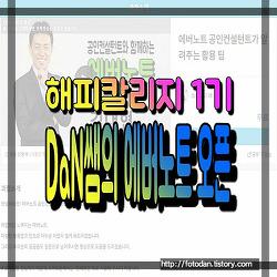 해피칼리지 1기, 2차 공개경쟁 시작. 많은 도움 부탁드려요~~^^