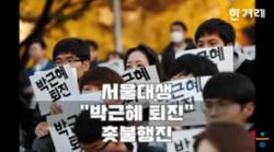 지성용 신부의 근거없는 서울대 고려대생 비난, 조국 후보자도 바라지 않는다