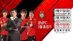 경남FC의 3월 홈경기 및 2019 ACL 티켓 판매중!!