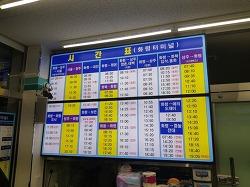 상주 화령터미널 시간표 (2019년 10월 현재)