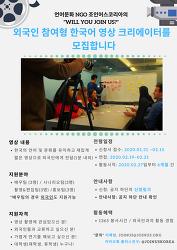 "[""Will You Join Us"" 외국인 참여형 한국어 영상 크리에이터] 모집"