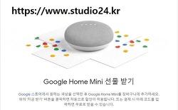 Google Home Mini 무료, Google One 회원 대상 무료 증정 이벤트
