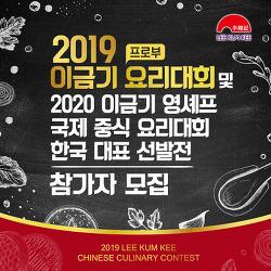 2019 이금기 요리대회(프로부) 및 2020 IYCCCC 한국 대표 선발전 참가자 모집!