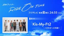 번역┃20200214 「RIDE ON TIME」 Kis-My-Ft2~10년차를 향한 도약 - #1 우리들의 각오
