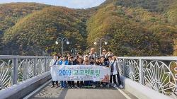 2019년 고고멘토링 영월 탐방