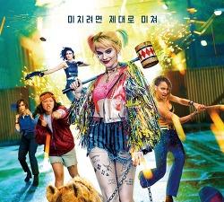 영화 버즈 오브 프레이(할리 퀸의 황홀한 해방)[Birds of Prey (And the Fantabulous Emancipation of One Harley Quinn), 2020] 후기, 결말, 줄거리