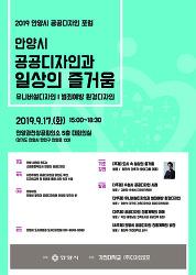 [20190916]배움의 자리...2019 안양시 공공디자인포럼에 초대