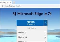 윈도우7에서 익스플로러 오류로 엣지 Edge 설치