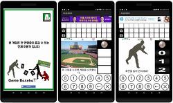 Genie Baseball(지니 숫자야구) 2.1.0 업데이트