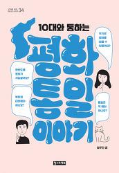 새 책 <10대와 통하는 평화통일 이야기>