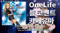 [자막] (데레스테)(카메유마)One Life 오디오 코멘트