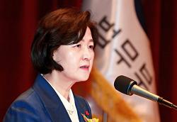추미애 법무장관 임명-취임사-강력한 검찰인사
