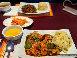 캘리포니아, 플러튼 맛집 화교가 운영하는 중식집 '희래등(Mandarin Palace)'