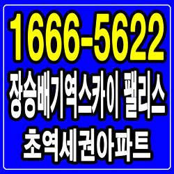 [서울조합아파트] 장승배기역스카이팰리스, 관심집중