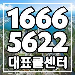 강원도부동산투자, 속초스테이 역세권 개발호재로 관심집중!!