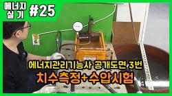 [에너지/보일러]에너지관리 실기25_치수측정+수압시험(공개도면3번)