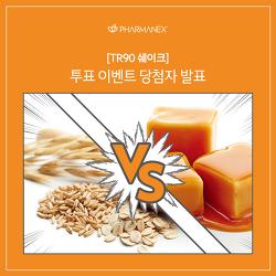 [당첨자 발표] 곡물맛 VS 캐러멜맛 TR90 쉐이크 담당자 고민해결!