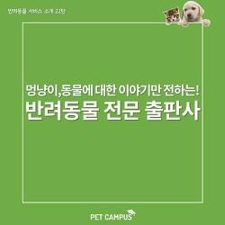 [펫캠퍼스] 멍냥이, 동물에 대한 이야기만 전하는! 반려동물 전문 출판사
