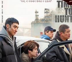 영화 사냥의 시간(Time to Hunt, 2020) 후기, 결말, 줄거리