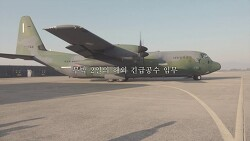 방역물자 수송에 C-130J 항공기 2대 긴급 투입! 국민 안위를 위한 무박 2일의 강행군!