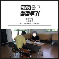 중고재렌트 합천 sm5 장기렌트 출고 과정!