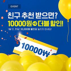 2020 1월 친구추천 받으면!? 10,000원 더블 할인! 총 20,000원 할인 기회!