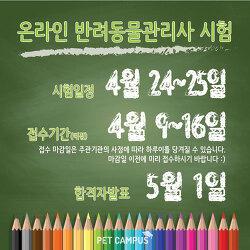 [펫캠퍼스] 18년 4월 24~25일 온라인 반려동물관리사/행동교정사/장례지도사 시험 접수