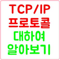 TCP/IP 프로토콜에 대해 알아보도록 하자.