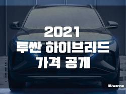 2021 투싼 하이브리드 가격 공개! 사전계약은 28일부터!