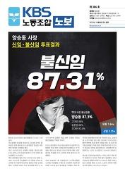 ▣ [노보 386호] 노보양승동 19개월간의 기록