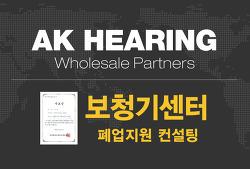 [AK히어링] 보청기센터 폐업(매각) 지원 컨설팅 사업부 신규 런칭