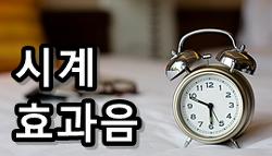 시계 소리 효과음 mp3 다운로드