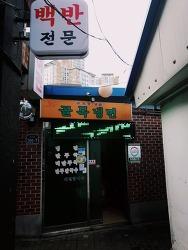 금호동 금남시장 '골목냉면', 생방송 투데이 방송.