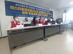 COVID 19 항공사, 한국 - 이스타항공 조종사노조, 공공운수노조 가입