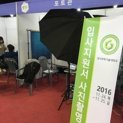 [16.11] 경기과학기술대학교 졸업전시 및 채용컨설팅 현장 참여