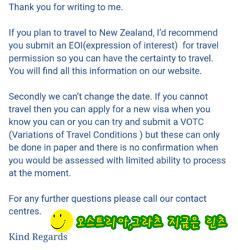 우리는 올해 뉴질랜드로 떠날 수 있을까?