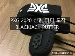 PXG 직구 성공, 말렛형 신형퍼터 블랙잭 도착, PXG BLACKJACK PUTTER