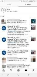 인스타그램 일상 외국회사와의 짧은 팔로우!!!