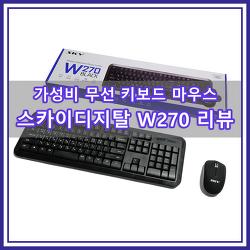 스카이디지탈 W270 가성비 좋은 무선 키보드 마우스 세트 리뷰!