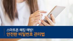 스마트폰 해킹 예방! 안전한 비밀번호 관리법