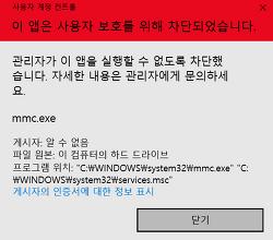윈도우10, 이 앱은 사용자 보호를 위해 차단되었습니다. 메시지를 만났을 때