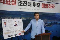 허성무 따라하는 조진래는 표절 전문? 창원시장 선거풍경