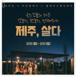 2019.03.26 [제주] 남의집, 제주살다
