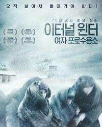 20191115영화 - 이터널 윈터 - 여자 포로수용소