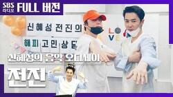 200819 신혜성, 전진의 해피고민상담