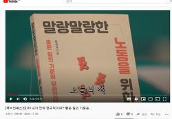 유튜브 영상 조회 수가 천을 넘었다고요?_『말랑말랑한 노동을 위하여』