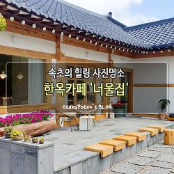 속초의 힐링 사진명소 한옥카페 '너울집'