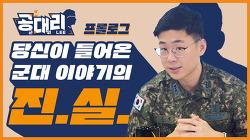[공대리] 프롤로그 : 당신이 들어온 군대 이야기의 진실