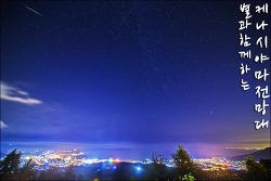 일본 홋카이도 오타루 별과 별똥별 그리고 은하수가 함께하는 케나시야마(毛無山/모무산) 전망대 / Mt. Kenashi, Otaru, Hokkaido, Japan