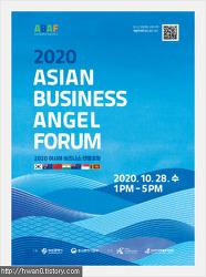 2020 아시아 비즈니스 엔젤포럼